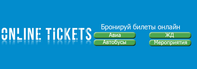 Onlinetickets.world в Днепре